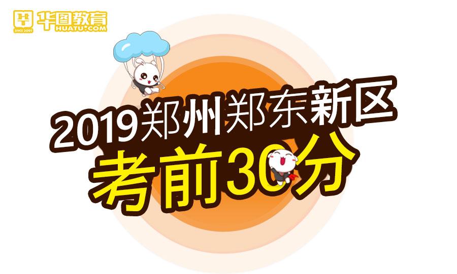 2019郑州郑东新区招教考前30分