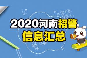 2019河南招警考试信息汇总