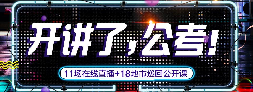 2017河南公务员备考直播课(14场在线直播+18地