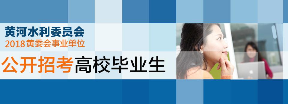 2018河南黄委会招聘考试备考专题