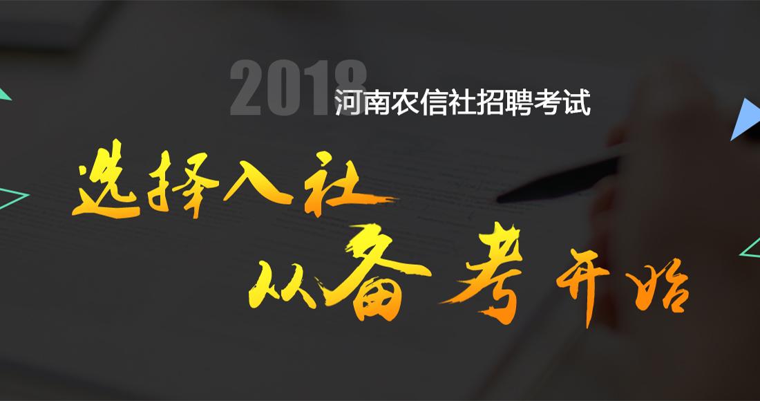 2018农信社备考
