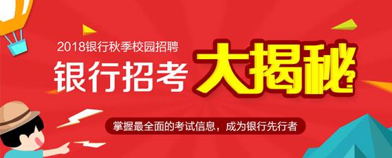 2018银行招考大揭秘