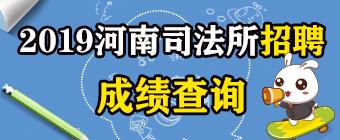 2019河南省司法所考试成绩查询