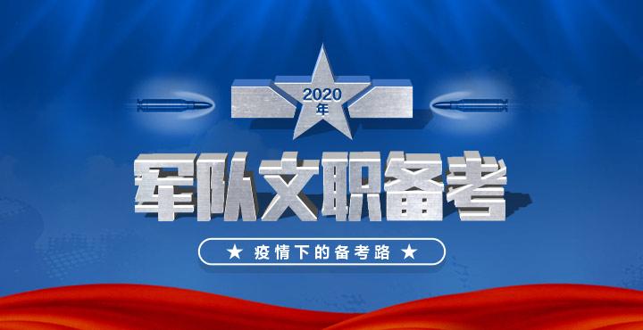 2020河南军队文职笔试备考