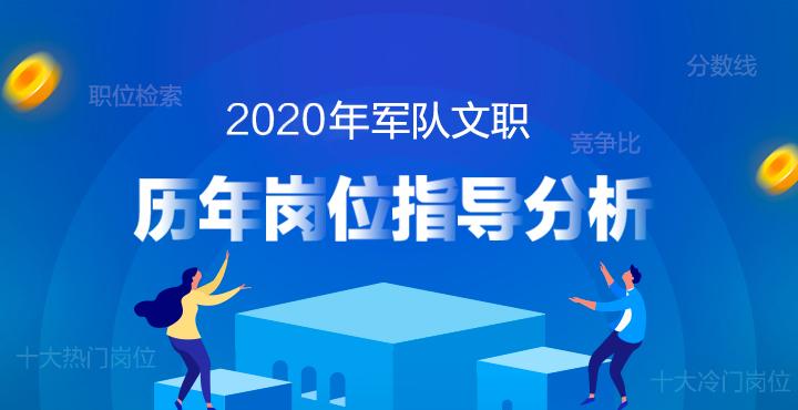2020年军队文职岗位指导分析_文职历年岗位分析