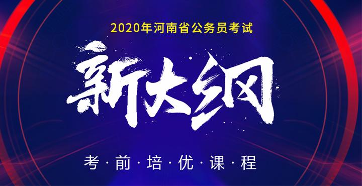 2020河南公务员考试新大纲课程