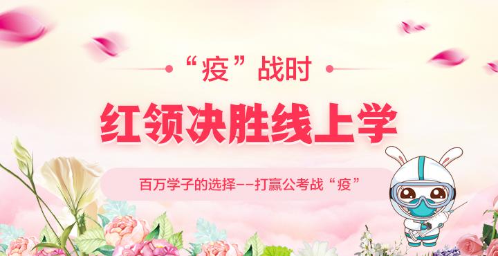 2020年河南省公务员考试线上学
