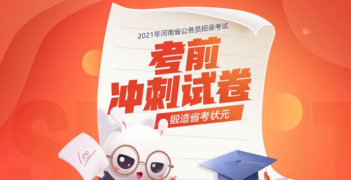2021河南省公务员考试密卷