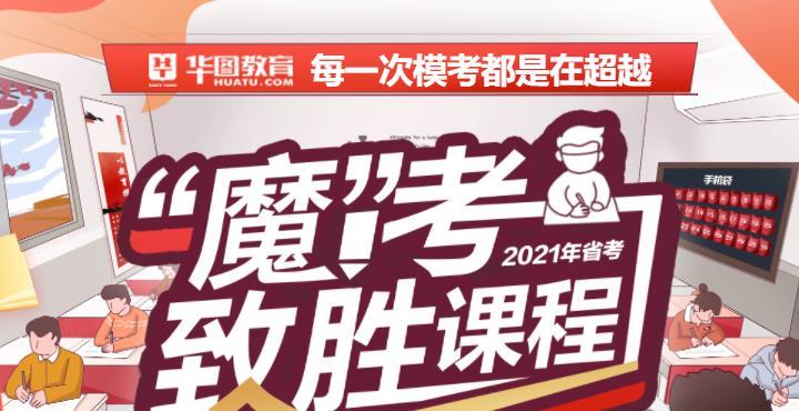 """2021河南省考""""魔""""考致胜课程"""