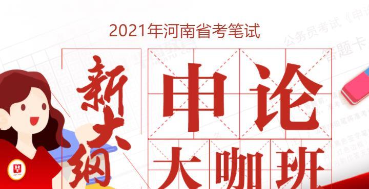 2021新大纲申论大咖班