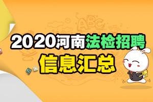 2019河南法院检察院招聘信息汇总