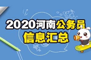 2019河南公务员考试备考专题