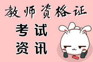 2019河南教师资格考试信息汇总