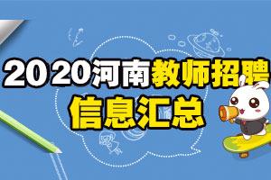 2019河南教师招聘考试信息汇总