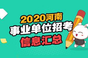 河南事业单位招聘考试信息