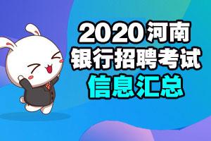 河南银行招聘考试信息