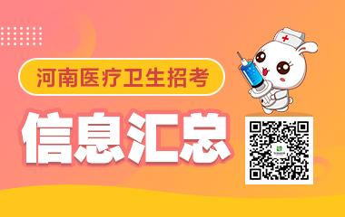 河南医疗卫生招聘考试信息