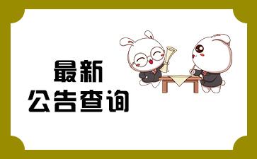 河南事业单位招聘公告