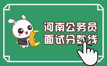 2020年河南省济源公务员考试成绩查询入口