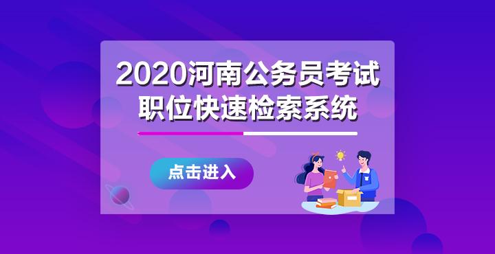 2020河南公务员考试职位快速检索系统