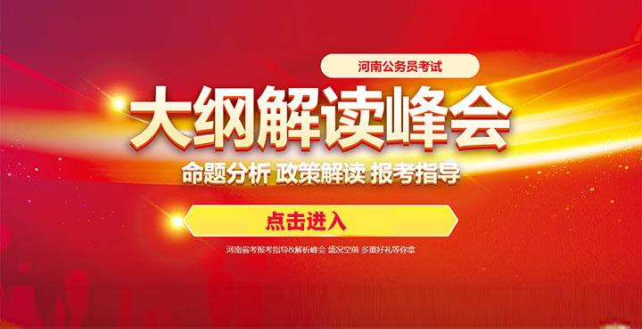 2021河南省考大纲解读峰会