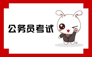 河南公务员招考信息