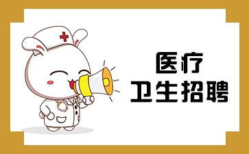 河南医疗卫生招考信息