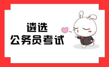 河南公选遴选招考信息
