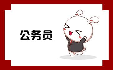 河南国家公务员招考信息