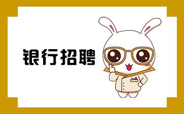 河南金融银行招考信息