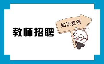 河南教师招聘招考信息
