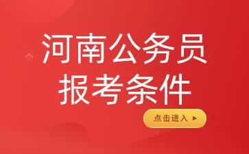 河南公务员考试报名条件