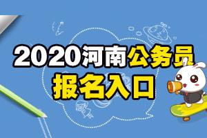 2019河南betway必威体育必威体育 betwayapp报名入口