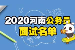 2019河南公务员面试名单