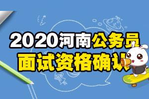 2020河南公务员考试面试资格确认/面试公告