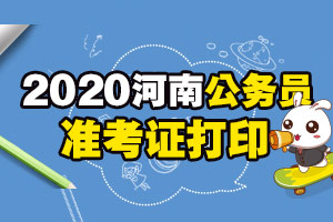 2019河南公务员考试准考证打印入口