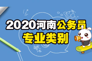 2019河南公务员考试专业类别