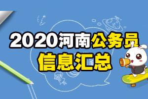 2018河南公务员考试信息