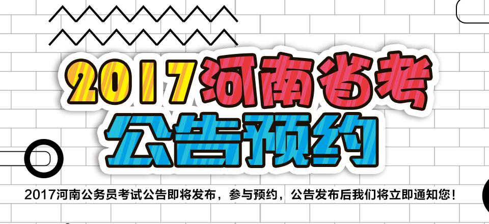 2017河南省考公告预约
