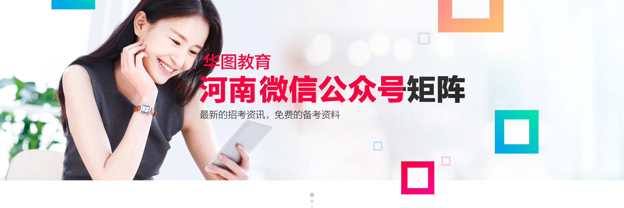河南华图教育各地市微信号咨询
