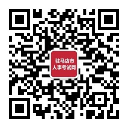 驻马店华图微信公众号