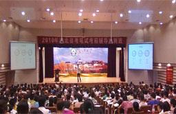 河南华图政法干警培训学员风采二