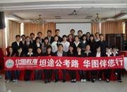 河南华图政法干警培训学员风采